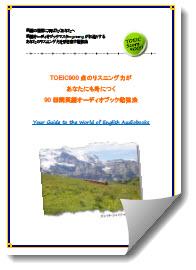英語オーディオブック勉強法_top.jpg